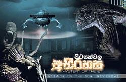Sinhala Film Pitasakwala Abirahasa by Nirmal Rajapaksha at www.sandeshaya.org